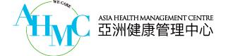 亞洲健康管理中心